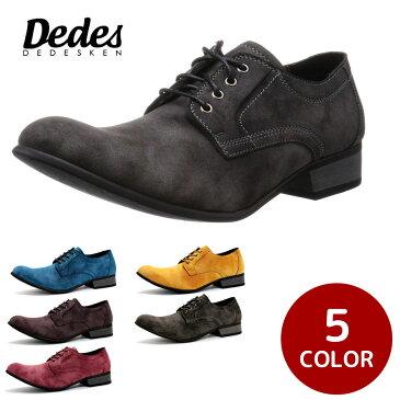スエードカジュアルシューズ メンズ 靴 スニーカー 5174 SD2562612 【Y_KO】【S160228】【170701s】 【ren】