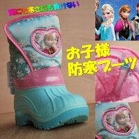 防寒ブーツキッズDISNEYディズニー6890アナ雪アナと雪の女王【Y_KO】