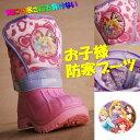 防寒ブーツ キッズ 6891 DISNEY ディズニー プリンセス【Y_KO】