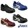 ≪送料無料≫ASICS アシックス FIS_32L 安全靴 メンズ レディース 【OTA】