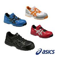 ≪送料無料≫ASICSアシックスFIS_33L安全靴メンズレディース【OTA】