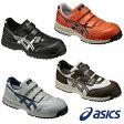 ≪送料無料≫ASICS アシックス FIS_41L 安全靴 メンズ レディース 【OTA】