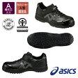 ≪送料無料≫ASICS アシックス FIS_51S 安全靴 メンズ レディース 【OTA】
