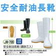 安全靴 ロング 耐油 抗菌 防滑 JW_709 長靴 メンズ レディース【OTA】