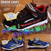 光る靴SHOCKLIGHTスニーカーシューズキッズ男の子子供靴運動靴軽量8030【Y_KO】■05171119【ren】