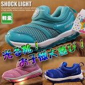 光る靴SHOCKLIGHTスニーカーシューズキッズ男の子女の子子供靴運動靴軽量2019【Y_KO】■05171119【ren】