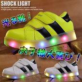 光る靴SHOCKLIGHTスニーカーシューズキッズ男の子女の子子供靴運動靴軽量4888【Y_KO】■05171115【ren】
