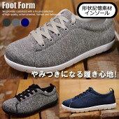 FootFormフットフォーム形状記憶素材軽量スニーカーシューズスリッポンレディース1852【Y_KO】■170108【ren】