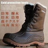 防寒ブーツスノーブーツ長靴7854メンズレインブーツ雪【Y_KO】