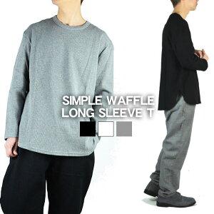 ワッフル ロンT メンズ サイド スリット ロング丈 オーバーサイズ ビッグ シルエット 大きめ ゆったり シンプル トップス カットソー 長袖 Tシャツ 234H17