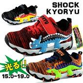 光る靴キッズスニーカー恐竜SHOCKKYORYUショックライトLED光る目がキラキラ光る靴キッズシューズ子供靴ダイナソーY_KO855191230