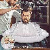 【髪の毛をこぼさない】散髪ケープ大人子供散髪用ケープヘアーカットヘアカットケープマント7990456