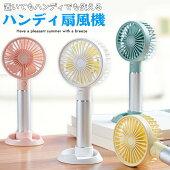 【お洒落で置いても使える】扇風機ハンディ卓上コンパクト静音熱中対策せんぷうき夏アウトドア首かけおしゃれ暑さ対策7990477