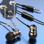 イヤホンマイク付きヘッドフォンヘッドホンリモコン付き3.5mmイヤホンジャックステレオ有線スマホゲームボイチャ高音質通勤通学カナル型通話重低音MB7990649