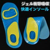 【疲労予防痛み軽減】インソール中敷きジェル構造衝撃吸収ブーツスニーカー安全靴長靴スポーツNEK7990653