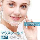【10枚入り速攻配達あす楽耳が痛くない】透明マスク業務用飲食用フェイスシールドフェイスガードマスクシールドMouthShield熱中症対策飛散防止ウイルス対策7990647