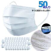 【在庫あり速攻配達】マスク在庫あり使い捨てマスク50枚ホワイト白お徳用ふつうサイズ99%カットウイルス対策風邪花粉PM2.53層構造白マスク使い捨てマスク7990698ホワイト