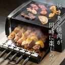 【焼き鳥と焼肉が同時に楽しめる 速攻配達】焼き鳥 コンロ 自