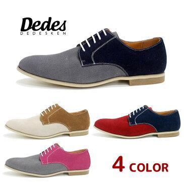 日本製本革スエードカジュアルシューズ メンズ 靴 レースアップシューズ Dedes デデス 5018 SD3316201【MS】【Y_KO】【Sのみ追加】