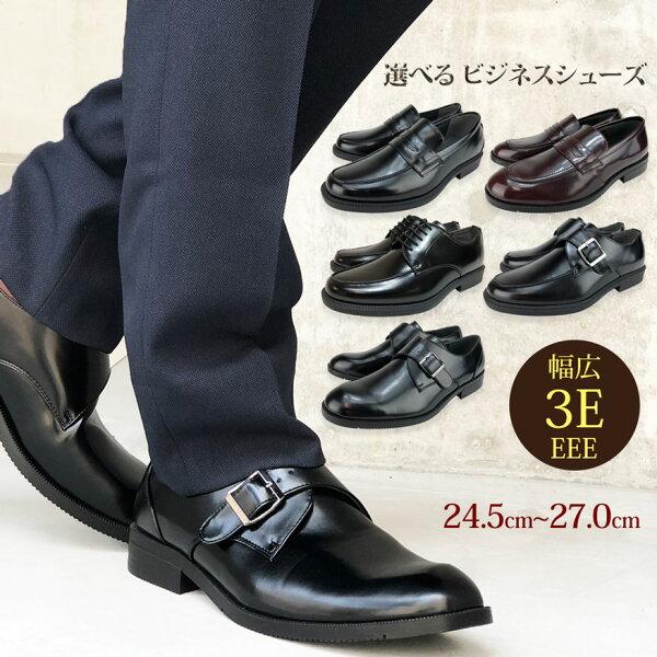 最大1,000円OFFクーポン&店内P5倍 ビジネスシューズ革靴メンズ幅広3Eおしゃれフレッシャーズ24.5cm〜27cmロン