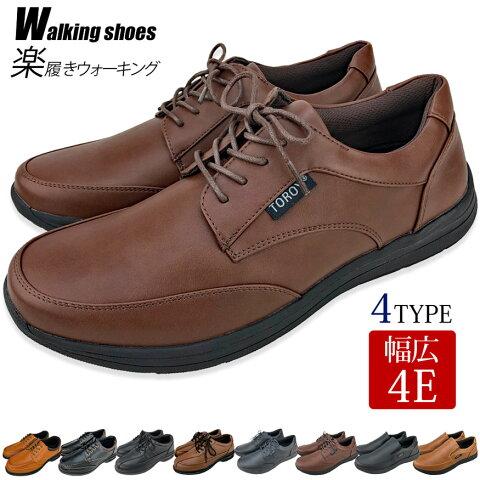 お値打ち価格 靴 メンズ靴 ウォーキングシューズ エアーソール入り幅広ウォーキングカジュアルシューズ 紳士靴 メンズシューズ 黒 茶 軽量 防滑 滑らない 滑りにくい 歩きやすい くつ シューズグラインド