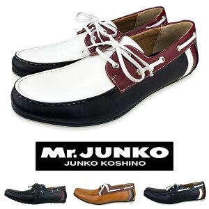 【10%OFFクーポン11/30/23:59迄】お値打ち価格 靴 メンズ靴 Mr.Junko デッキシューズ メンズ メンズデッキシューズ スニーカー ドライビングシューズ スリッポン マリン キャメル ブラック 春 夏 秋 冬 JUNKO KOSHINO ブランド 紳士靴