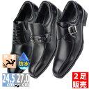 靴 メンズ靴 ビジネスシューズ 2足セットで4318円 おすすめ 大人気 防水試験済み 水に強い4c ...