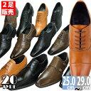 靴 メンズ靴 ビジネスシューズ 2足選んで7000円 〜29cm 大きいサイズ ビジネス靴 ドレスシ ...