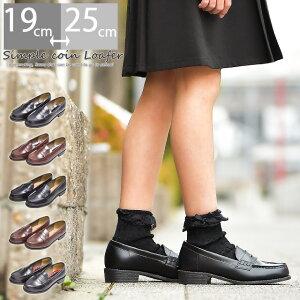 【送料無料】ローファー レディース靴 通学フォーマル靴 キッズ 学生 制服 リクルート フラット ローファ 定番 19cm 25cm 大きいサイズ 小さいサイズ フォーマル HARVAR 痛くない 疲れにくい 外反母趾 【8-48】