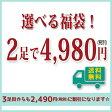 「選べる福袋」2足同時購入で4,980円送料込み!自分で選べる福袋