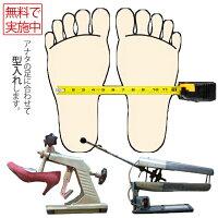 セミオーダーシステム☆靴の型入れ(PC、スマートフォンの説明ページを必ずご覧ください。)