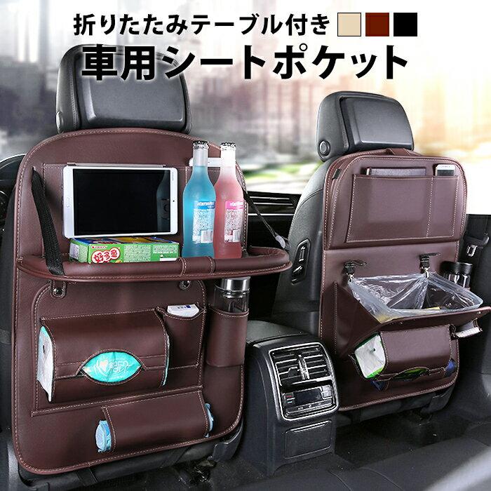 車内収納・ホルダー, シートポケット  car14P