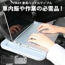 車内 テーブル ハンドルテーブル パソコン テーブル 車載 車...