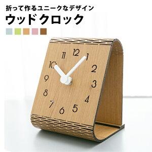置き型 クロック ウッド 時計 木製 卓上 デスクトップ おしゃれ 組み立て式 ユニークデザイン 置き型時計 シンプル 置き時計 かわいい アナログ コンパクト ギフト インテリア 北欧 雑貨 寝室 静音 オフィス elc-041【P】[□]