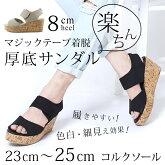 厚底サンダル美脚トレンドサンダルプラットフォームブーツサンダル大きなサイズ3L/レディース靴★ff-116★
