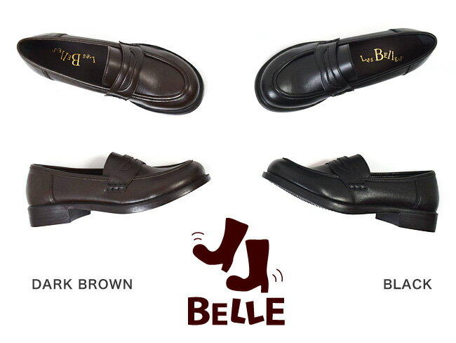 やさしい靴工房Belle&Sofa『やわらかコインローファー』