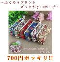 【定形外郵便 送料無料⇒700円ポッキリ】フクロウ 大 ズック がま口...