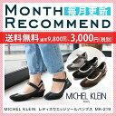 【ミッシェルクラン】MICHEL KLEINレディスウエッジソールパンプス MK-219 ストラップ 黒