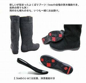 【新作】【ビュース】beauthレディス美脚防水ロングブーツBT-209黒インヒール