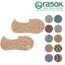 rasox ラソックス メンズ レディース ソックス 靴下 スプラッシュ・カバー (CA141CO01)ラソックス rasox【コンビニ受取対応商品】【メール便可】【メール便送料無料】