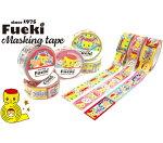 フエキくんマスキングテープ幅15mmX7m巻きの3柄セット数量限定不易糊工業CFMT15D/E/F