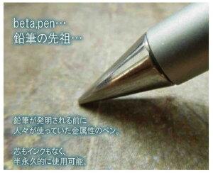 ★ポイント10倍!メール便送料無料!★鉛筆の原点!芯もインクもない金属鉛筆beta pen/ベータペン★