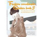 コクヨのえほんファッションコーデブック3WORK×CREATEシリーズKE-WC64