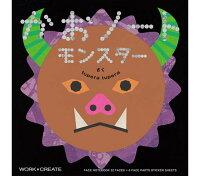 ☆かおノートモンスター☆『かおノート』シリーズ第3弾は、なんとモンスター!★コクヨのえほんシリーズ★KE-WC50