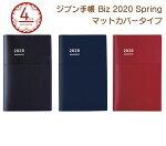 コクヨジブン手帳BizSpring手帳2020年A5スリムマンスリー&ウィークリー全3色2020年4月始まりニ-JB1D-204(D,DB,R)
