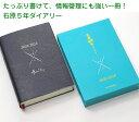 石原5年ダイアリー(2020年版) 石原出版社 2020〜2024 ishi5nen