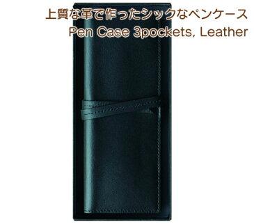 トトノエ(TOTONOE) Pen Case 3pockets, Leather 上質な革で作ったシックなペンケース TPC0003-BKL