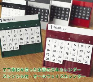 オールウェイズ・カレンダー/スレンシル社 エコ素材を使った定番の万年カレンダー スリップオン IAC-2501