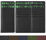 ☆SPC二つ折りカードケース☆新タイプのカードポケットが増やせるカードケースは倍の12ポケット!★スリップオン★SPC-9801