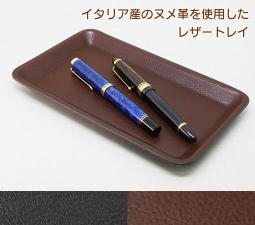 ☆AZ トレイ☆イタリア産のヌメ革を使用したレザートレイ★スリップオン★az-tray